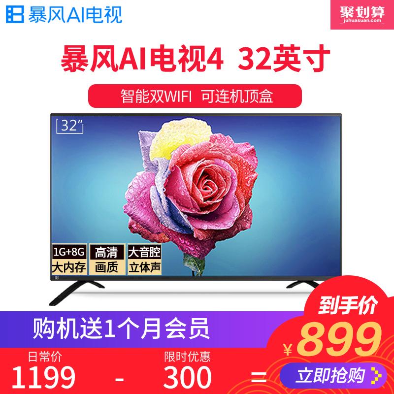 暴風 32X3 32英寸智能wifi網路液晶語音電視特價tv清倉40 42 43