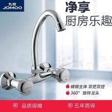 Jiumu bathroom, copper basin, vegetable wash basin, sink, kitchen, double wall-mounted hot and cold water faucets 2401-255