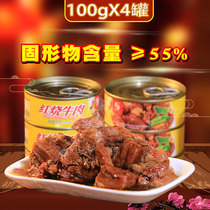 Beef canned meat instant stewed spiced quarters convenience food instant outdoor delicious specialty