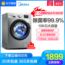 MG100V50DS5 Frequency Conversion Automatic Drum Washing Machine 10kg KG Household Large Capacity with Drying