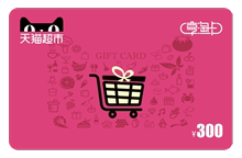 Tmall supermarket card / enjoy card / gift card face value 300 yuan (electronic card)