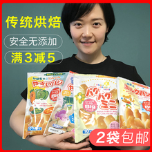 Kim Zeng Baby Nutritional Snacks with Cakes and Breakfast without Baby Food in Japan