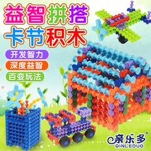 New bamboo knots to build a wooden stick card section intellectual stick children parent-child construction puzzle creative spell inserted toy bar