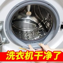 Sheng Jiekang Washing Machine Trough Cleaner Non-sterilization and Disinfection of Household Automatic Roller Wave Wheel Descaling Agent