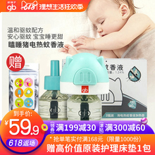 GB good boy, baby mosquito repellent incense liquid, baby mosquito repellent liquid, no fragrance, electric heating, mosquito repellent, child, pregnant woman, neonate supplies.