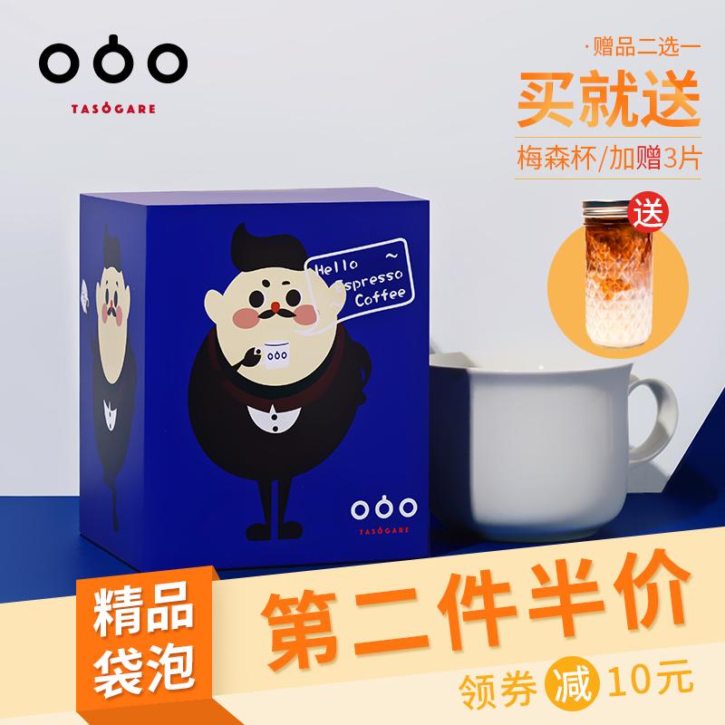 新品上市!隅田川冷萃咖啡袋泡黑咖啡粉奶粹热泡冷萃包送杯 thumbnail