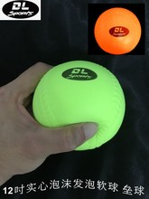 [baseball soul]Tee-Ball soft official ball softball foam ball 12 inch solid foam soft ball.