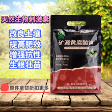 Potassium Fulvate from Lulong Mine Source Agricultural Fulvic Acid Powder Leaf Fertilizer for Flower and Fruit Conservation and Water-soluble Fertilizer for Resistance to Heavy Cropping