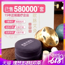 European vein moxibustion box portable moxibustion household uterine cold health equipment gynecological smokeless hot compress bag pure moxa stick copper can