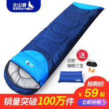 Beishan wolf sleeping bag for adult outdoor travel in winter, thickening and warming adult portable camping, cold-proof single-person dirty separation
