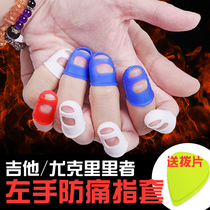 Guitar left hand anti-pain finger sets beginner guitar soft hand gloves string instruments ukulele entry accessories
