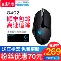 Rabais de 70 yuans Logitech G402-filaire Backlit Mechanical Gaming Souris de jeu professionnel de lapex héros Lo Jedi survivre manger du poulet de programmation de macros csgo cf ordinateur de bureau Logitech