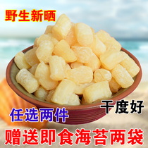 Self-dried shellfish fresh scallops wild scallops seafood 500g grams of Special Grade shellfish products natural yuan shellfish