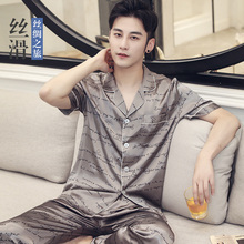 Shanzhi Men's Nightwear Summer Short Sleeve Thin Ice Silk Leisure Youth Style Simulated Silk Summer Home Suit