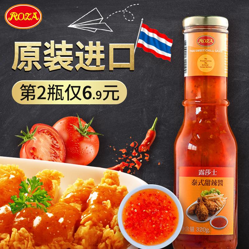 露莎士泰国进口泰式甜辣酱320g蒜蓉甜辣酱炸鸡蘸酱手抓饼火锅烧烤