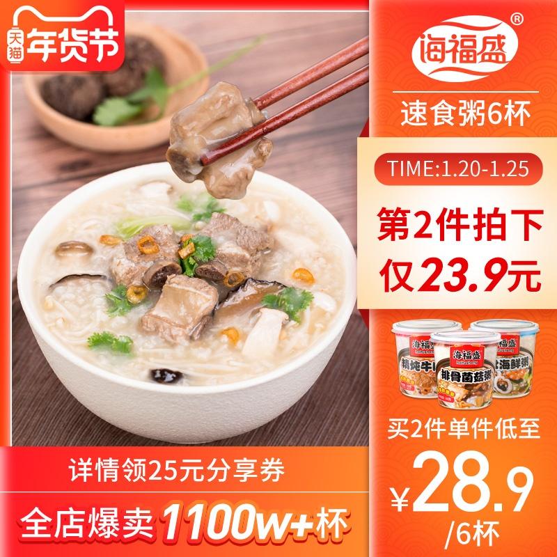 海福盛冻干速食粥饭组合整箱装 方便早餐夜宵皮蛋瘦肉粥非八宝粥