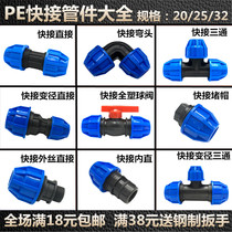 PE quick connector from the water supply pipe fittings plastic live repair direct elbow Three-step 2025324 points 6