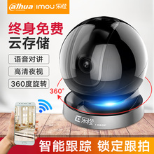 Dahua Le Orange HD Night Vision Monitoring Camera Home Wireless Wifi Network Suite Mobile 360 Panoramic TP7