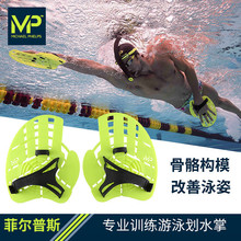 MP Imported Professional Training Paddle Hand Puck Freestyle Training Equipment Handfin for Adult Swimming