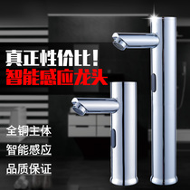 above counter basin automatic induction faucet single cold cold hot copper intelligent induction faucet OJY8801