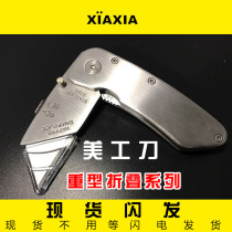 Heavy duty All-metal thickened folding knife stainless steel art knife electrician large industrial wallpaper knife all steel