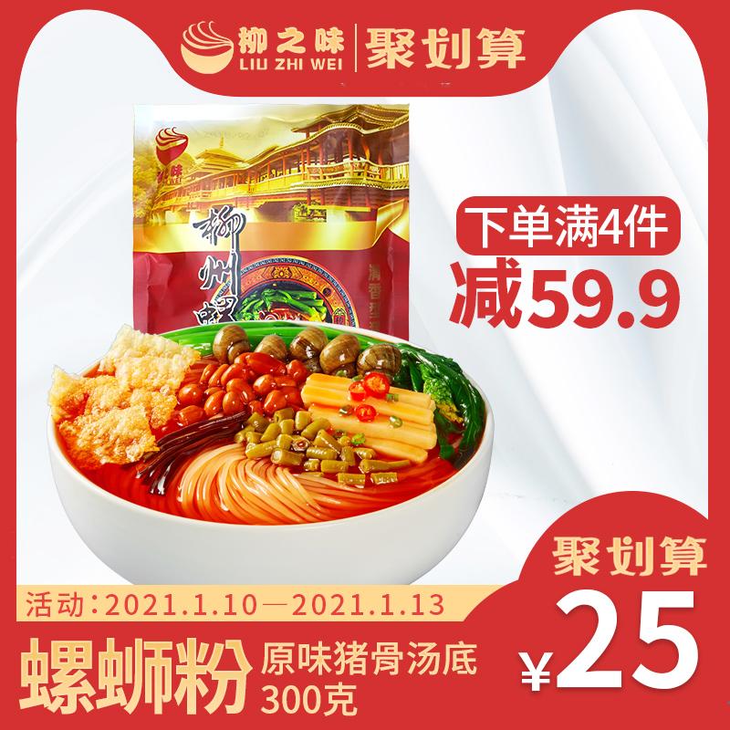 柳之味螺蛳粉柳州正宗方便速美食袋装香辣广西特产300克
