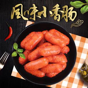 匠王风味小香肠500g台式烤香肠肉枣休闲零食玉米肠火腿肠迷你肉肠