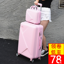 Luggage suitcase mother and daughter 24 inch student pull-rod suitcase universal wheel net red suitcase male tide Korean code suitcase