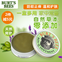 American genuine natural bee Shikong ointment baby mosquito repellent bite mosquito bite baby antipruritic ointment