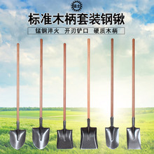 Horticultural Garden Planting Tool Outdoor Household Excavation and Flood Control Steel Shovel