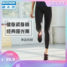 Decathlon official flagship store tights, women's fitness clothes, elastic, tight yoga, running, fast drying FIC WE