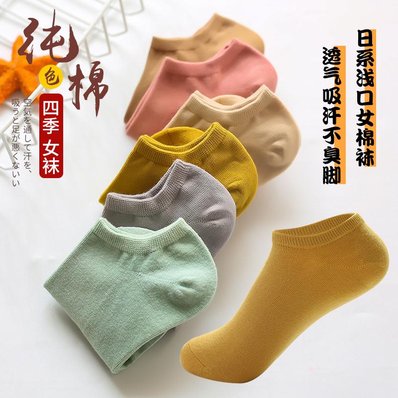 浅口可爱日系纯棉低帮隐形女短袜