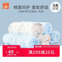 GB good baby handkerchief pure cotton gauze face towel baby mouth water towel children handkerchief wash face towel 5 pieces
