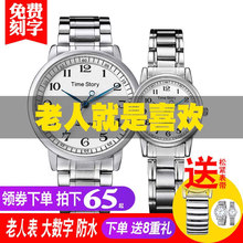 Old people watch men and women with big digital waterproof mother old lady noctilucent elastic steel band quartz watch