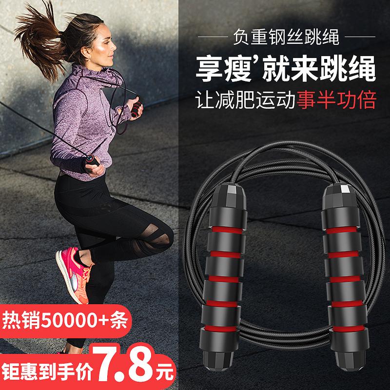 跳绳健身减肥运动成人男女性儿童小学生中考专用钢丝负重专业绳子