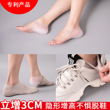 Socks Invisible Invisible Heightening insole tremble the same type of silica gel bionic heel sleeve physical examination male and female feet heightening
