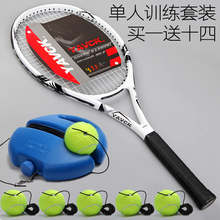 Fixed Tennis Trainer, single person tennis, rope belt, springback suit, self training line ball, beginners, singles and singles.