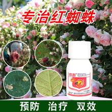 Household Therapy for Spider-killing Specialized Medicines for Rose Flowers, Drugs, Pesticides, Flowers and Plants