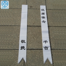 Funeral wreath Paper couplet cloth couplet 100 to Bao funeral Funeral Hall supplies wholesale 20 yuan