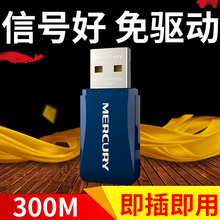 The first 3000 vouchers are reduced by 10 yuan! Driver-free Mercury 300M wireless network card desktop laptop host WiFi receiver USB home infinite network signal with