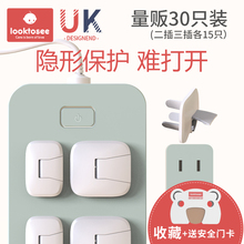 Looktosee socket protection cover child anti-electric shock plug jack protection cover power protection cover jack plug