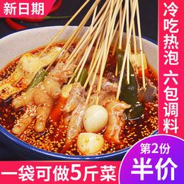 【甄選食材】缽缽雞冒菜麻辣燙調料包火鍋料