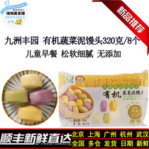 Jiuzhou Fengyuan organic vegetable mud steamed bun 320g 8 pack childrens breakfast frozen noodles convenient fast food