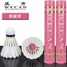 Powdered powdered powder wecan badminton WECAN stable anti dozen Wang club uses the ball game to use not rotten 12 clothes.