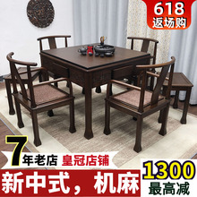 New Chinese-style Nordic Mahjong Machine Fully Automatic Household Solid Wood Table with Electric Mahjong Table in Walnut Color