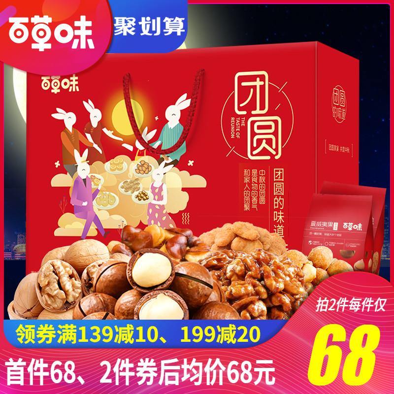 百草味大礼包1612g / 9袋送礼果仁