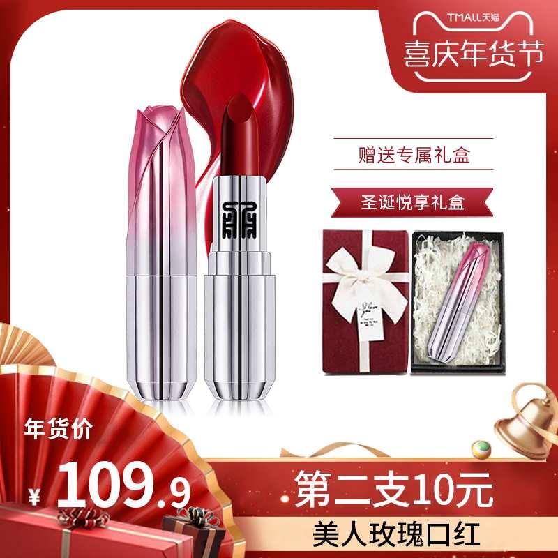 第二件10元 双旦特别款 美人玫瑰口红 滋润保湿 赠送圣诞专享礼盒