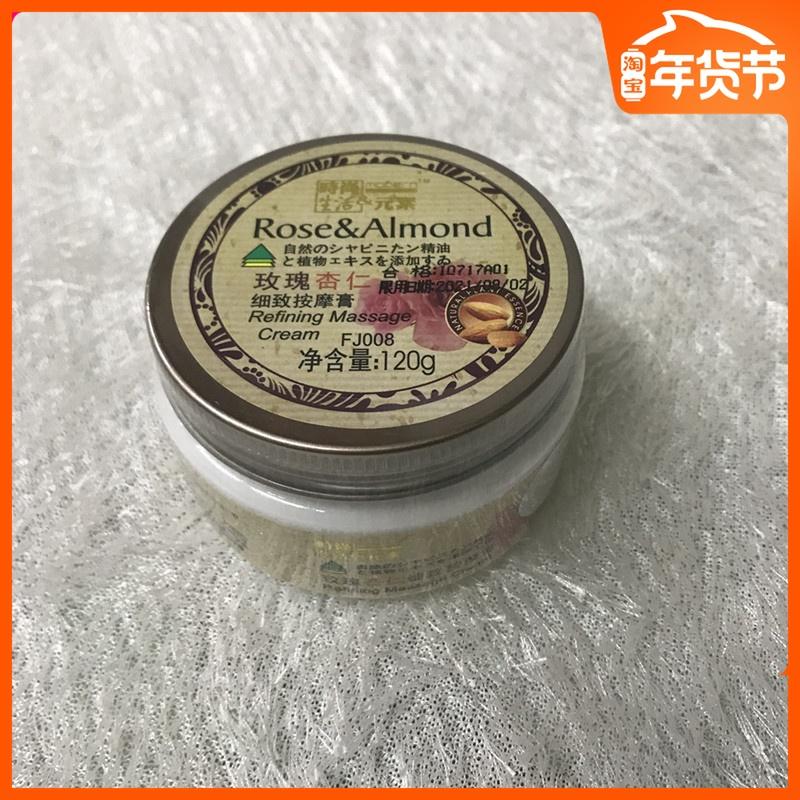 时尚生活元素正品FJ008 玫瑰杏仁细致按摩膏120g补水保湿亮肤
