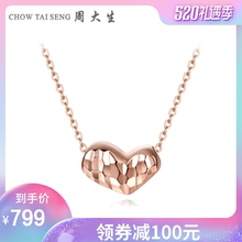 Zhou Dasheng Gold Necklace Female Genuine AU750 Rose Gold Heart-shaped Sleeve Hanging 18K Gold Clavicle Chain Memorial Day