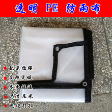 Transparent Thickened Waterproof Cloth Plastic Waterproof Cloth Waterproof Cloth Waterproof Cloth Waterproof cloth Waterproof cloth Waterproof cloth Waterproof cloth Waterproof cloth Waterproof cloth Waterproof cloth